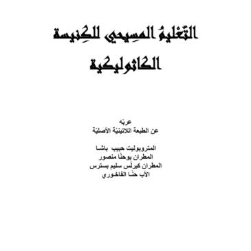 Katechismus der Katholischen Kirche (Teil 1) in arabischer Sprache
